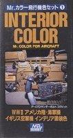 Mr.カラー特色セット CS651 WWⅡアメリカ海軍機 / イギリス空軍機 インテリア塗装色