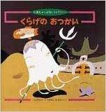 くらげの おつかい―日本昔話より (日本むかしばなしライブラリー)