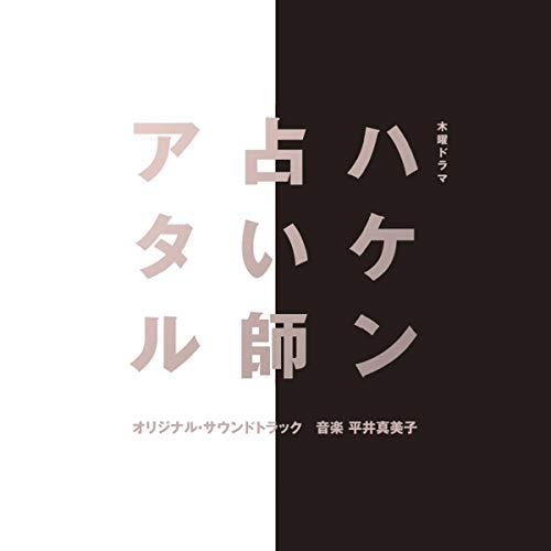 テレビ朝日系木曜ドラマ「ハケン占い師アタル」オリジナル・サウ...