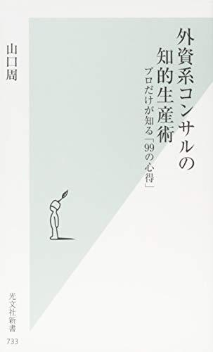 外資系コンサルの知的生産術 プロだけが知る「99の心得」 (光文社新書)の詳細を見る
