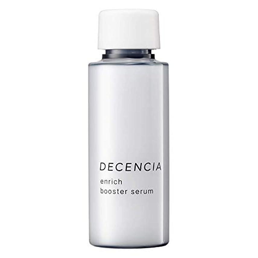 タイプ定期的にDECENCIA(ディセンシア)エンリッチ ブースターセラム美容液詰替え用
