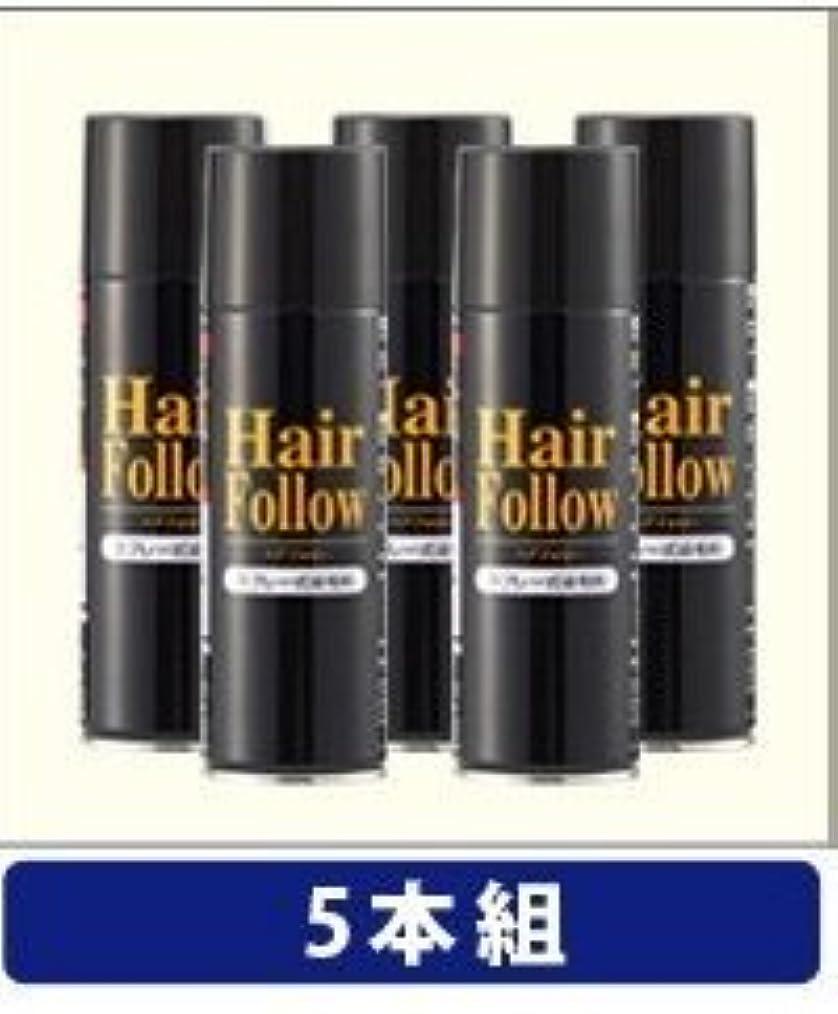 相談見ました特権的NEW ヘアフォロー スプレー ブラウン スプレー式染毛料 自然に薄毛をボリュームアップ!薄毛隠し かつら (5本)