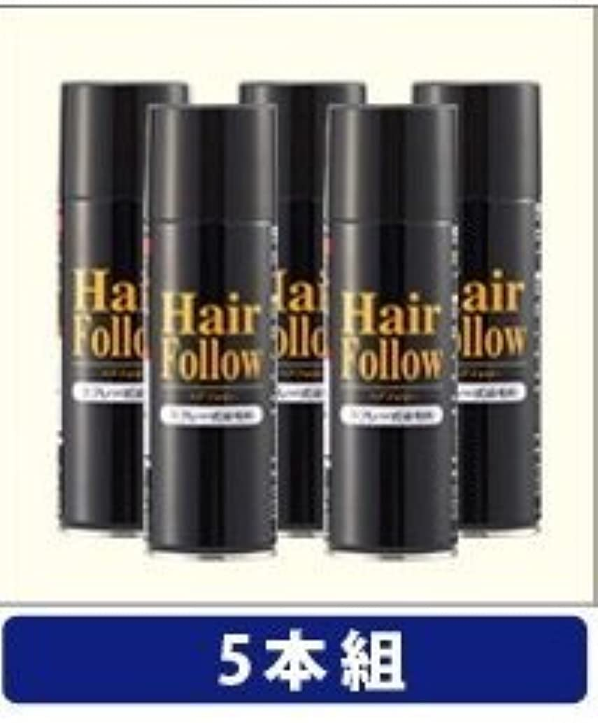 はっきりしない剪断妥協NEW ヘアフォロー スプレー ブラック スプレー式染毛料 自然に薄毛をボリュームアップ!薄毛隠し かつら (5本)