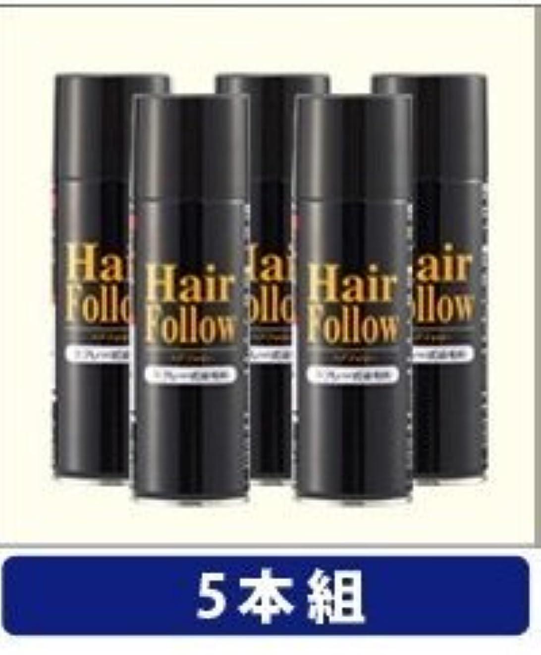 苗名誉ある消防士NEW ヘアフォロー スプレー ブラウン スプレー式染毛料 自然に薄毛をボリュームアップ!薄毛隠し かつら (5本)