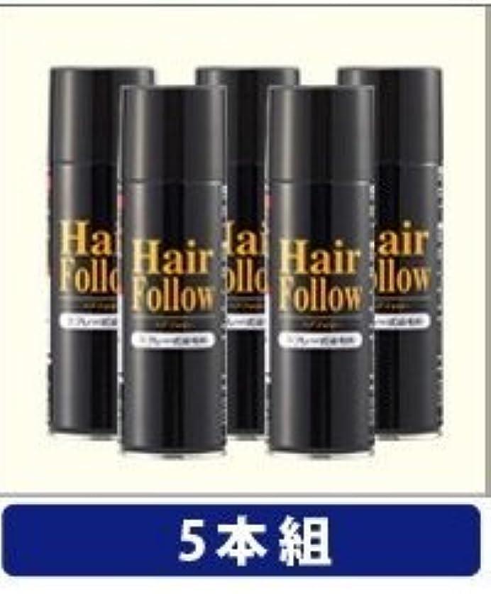 NEW ヘアフォロー スプレー ブラック スプレー式染毛料 自然に薄毛をボリュームアップ!薄毛隠し かつら (5本)