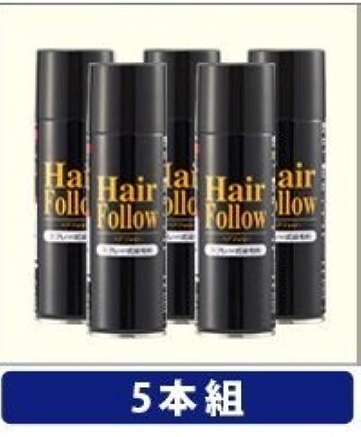 自分戦術宝NEW ヘアフォロー スプレー ブラック スプレー式染毛料 自然に薄毛をボリュームアップ!薄毛隠し かつら (5本)