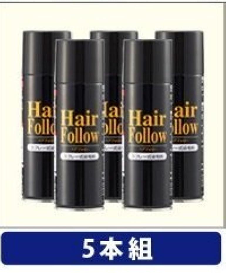 受付アシュリータファーマン作家NEW ヘアフォロー スプレー ブラック スプレー式染毛料 自然に薄毛をボリュームアップ!薄毛隠し かつら (5本)