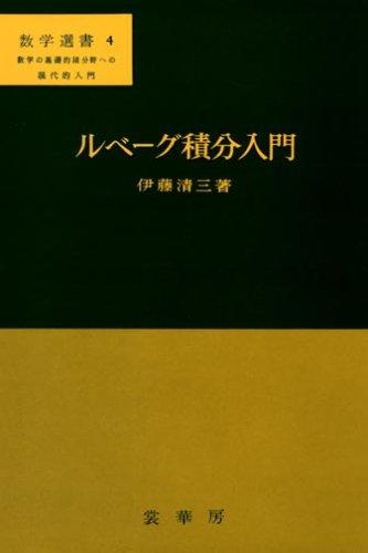 ルベーグ積分入門 (数学選書 (4))