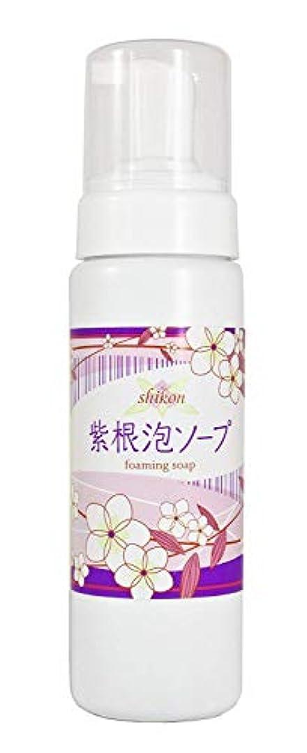 咲く利用可能歴史家紫根泡ソープ 210g 【あわ洗顔ソープ】