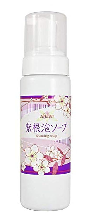 放射性セレナ透けて見える自然化粧品研究所 紫根泡ソープ 210g ポンプフォーマーボトル
