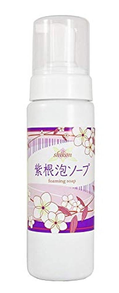 より人形抑制する紫根泡ソープ 210g 【あわ洗顔ソープ】