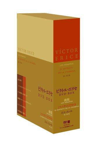ビクトル・エリセ DVD-BOX - 挑戦/ミツバチのささやき/エル・スール