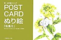 POST CARDぬり絵「和風花」 (楽・ぬり絵シリーズ)