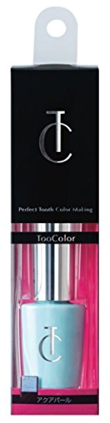 十年粒子アトミックToocolor /トゥーカラー アクアパール [口腔化粧品 歯のマニキュア] マイクロソリューション