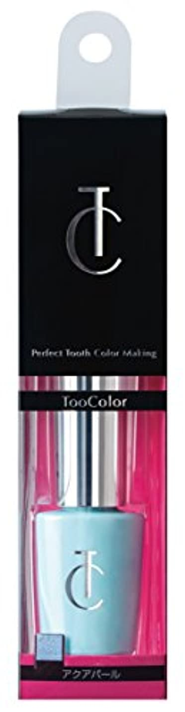 リー抑制するつま先Toocolor /トゥーカラー アクアパール [口腔化粧品 歯のマニキュア] マイクロソリューション