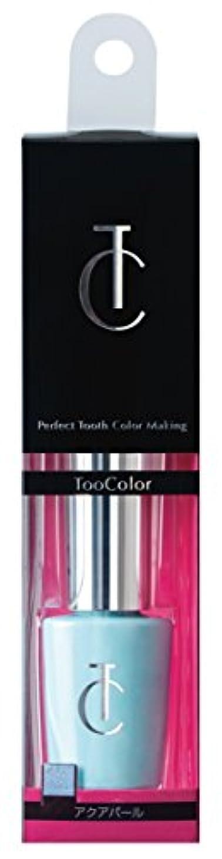 応答セクションメッセンジャーToocolor /トゥーカラー アクアパール [口腔化粧品 歯のマニキュア] マイクロソリューション