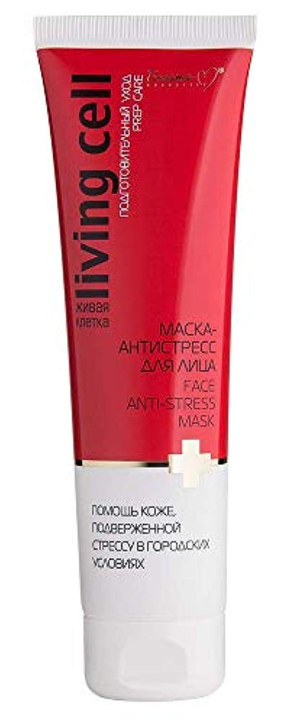 怠感浸食相反するBielita & Vitex | Face Anti-Stress Mask | Living Cell | Prep Care |