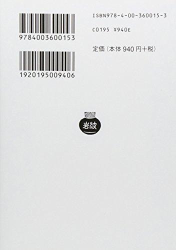 文学論〈下〉 (岩波文庫)