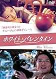 ホワイト・バレンタイン [DVD]