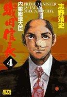 内閣総理大臣織田信長 4 (ジェッツコミックス)の詳細を見る
