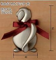 長沢製作所 わんにゃんフック 犬 ホワイトブロンズ(66300-13226)