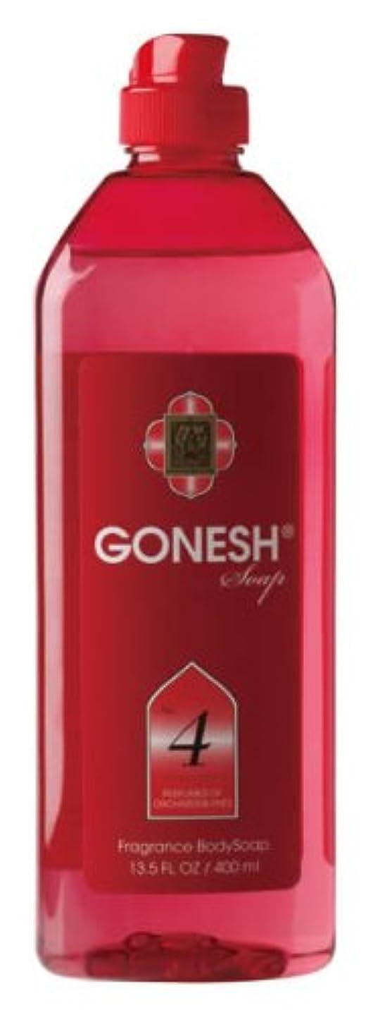 気候の山大きさイブニングGONESH(ガーネッシュ) フレグランス?ボディソープ BODY SOAP 身体用洗浄剤 No,4(オーチャード&ヴァインの香り)
