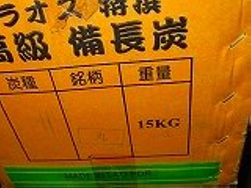 ラオス備長炭 丸15kgx6 90kg Lサイズ直2~4cm