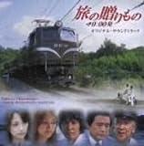 「旅の贈りもの 0:00発」オリジナルサウンドトラック