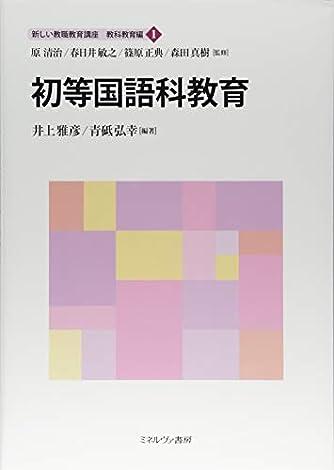 初等国語科教育 (新しい教職教育講座 教科教育編)