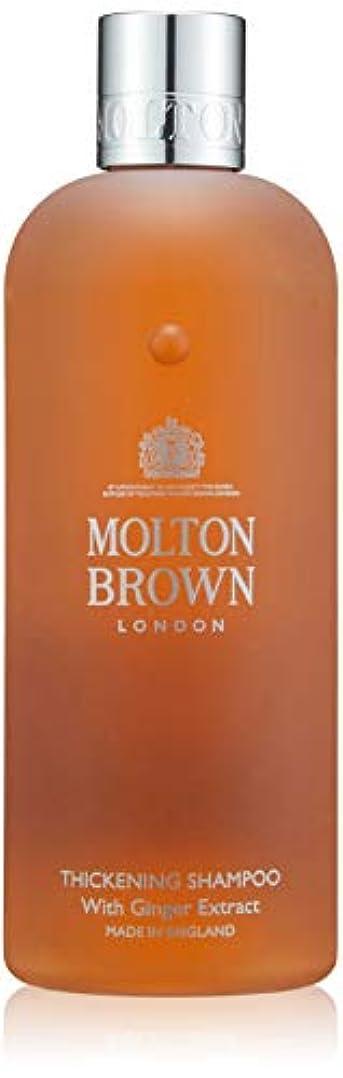 さびたドラッグ妥協MOLTON BROWN(モルトンブラウン) GI ボリューミング シャンプー