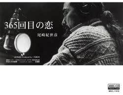 365回目の恋 (MEG-CD)