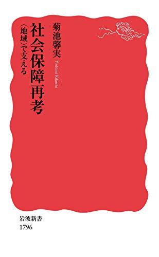 社会保障再考 〈地域〉で支える (岩波新書)の詳細を見る
