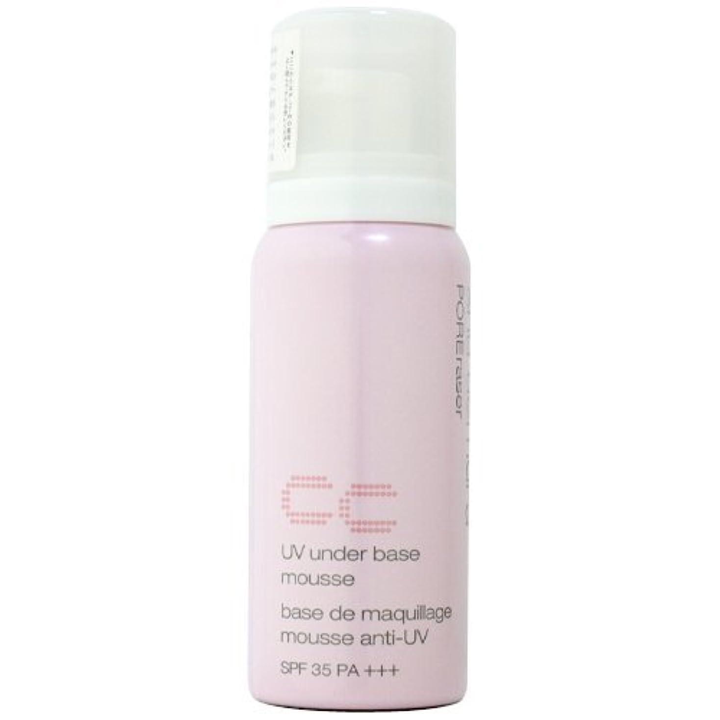 霧深い知り合いになるに慣れシュウ ウエムラ UV アンダーベース ムース CC ピンク