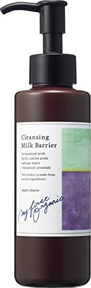 振動させる道小さなチャントアチャーム クレンジングミルクバリアN 130mL まつエク対応 ラベンダーの香り