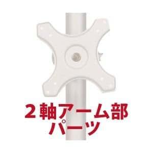 サンコー 2軸式アーム(ポール取り付け用部品) MARMP196A