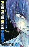 PING PONG RUSH 2 (少年サンデーコミックス)
