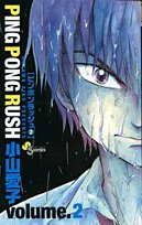 PING PONG RUSH 2 (少年サンデーコミックス)の詳細を見る