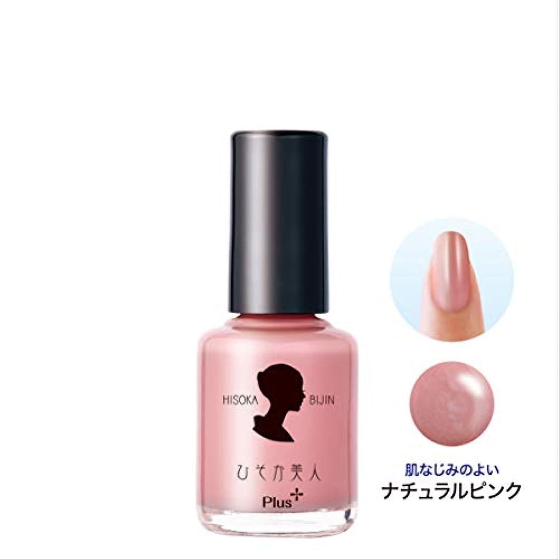 ロープリネンリップひそか美人 ドレスアップネイル プラス ナチュラルピンク