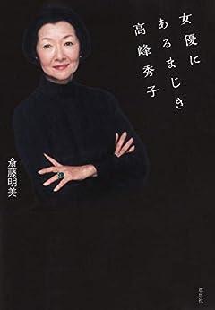 [斎藤 明美]の女優にあるまじき高峰秀子