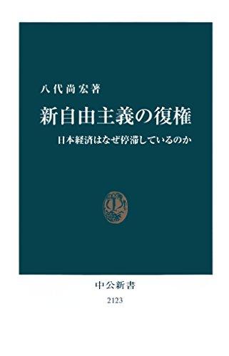 新自由主義の復権 日本経済はなぜ停滞しているのか (中公新書)の詳細を見る