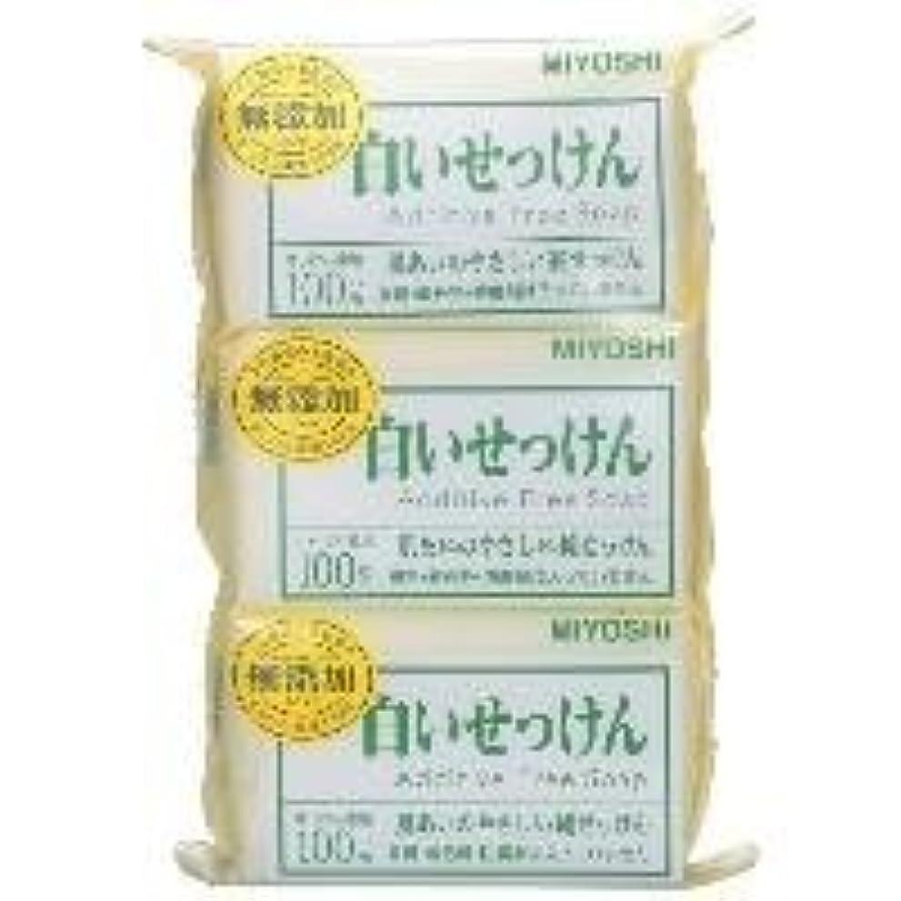 逃れる展示会ラバ【MIYOSHI】無添加 白いせっけん 108g×3個入