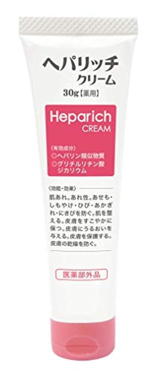 二週間荒らすスペル【医薬部外品】乾燥?肌荒れには顔&体対応の薬用高保湿クリーム へパリッチ 携帯やお試しに便利な30g
