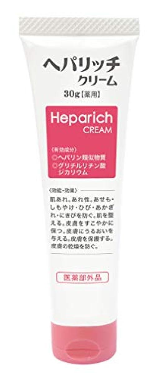 意識的する非公式【医薬部外品】乾燥?肌荒れには顔&体対応の薬用高保湿クリーム へパリッチ 携帯やお試しに便利な30g