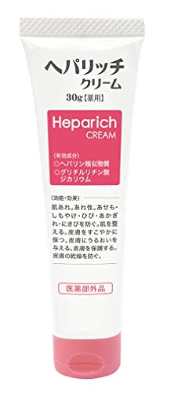 【医薬部外品】乾燥?肌荒れには顔&体対応の薬用高保湿クリーム へパリッチ 携帯やお試しに便利な30g