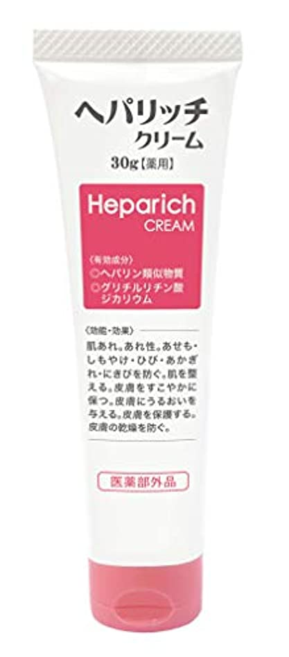不道徳四半期何よりも【医薬部外品】乾燥?肌荒れには顔&体対応の薬用高保湿クリーム へパリッチ 携帯やお試しに便利な30g