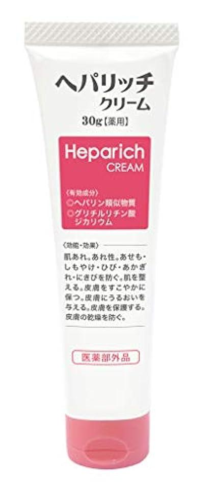 ヒット有料ぶどう【医薬部外品】乾燥?肌荒れには顔&体対応の薬用高保湿クリーム へパリッチ 携帯やお試しに便利な30g