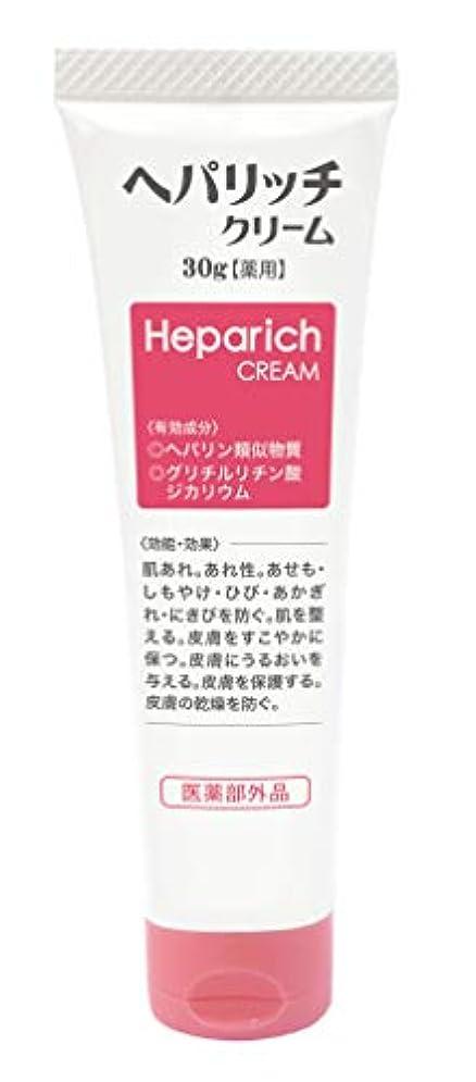 呼吸する前提条件真似る【医薬部外品】乾燥?肌荒れには顔&体対応の薬用高保湿クリーム へパリッチ 携帯やお試しに便利な30g