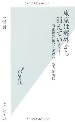 東京は郊外から消えていく!  首都圏高齢化・未婚化・空き家地図 (光文社新書)の詳細を見る