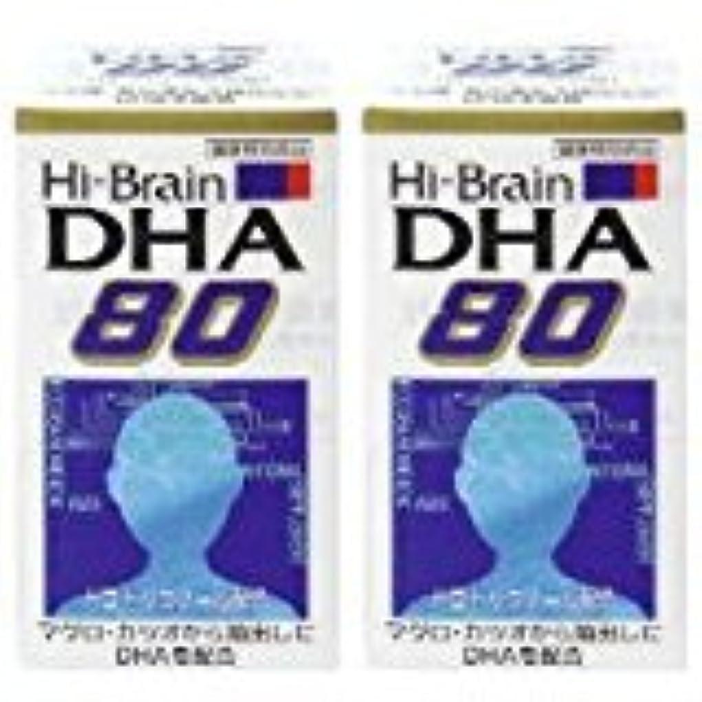腹痛届ける才能のあるハイブレーンDHA80 2個