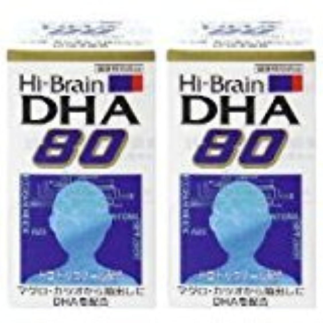ハイブレーンDHA80 2個